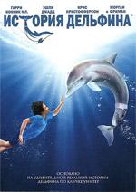Poster L'incredibile storia di Winter il delfino in 3D  n. 3