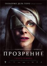 Poster Con gli occhi dell'assassino  n. 3
