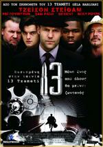 Trailer 13