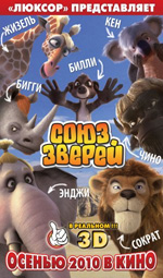 Poster Animals United 3D  n. 11