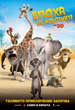 Poster Animals United 3D  n. 12