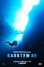 Poster Sanctum 3D  n. 1