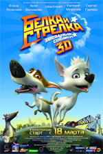 Poster Space Dogs 3D  n. 2