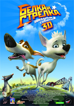 Poster Space Dogs 3D  n. 3