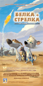 Poster Space Dogs 3D  n. 5