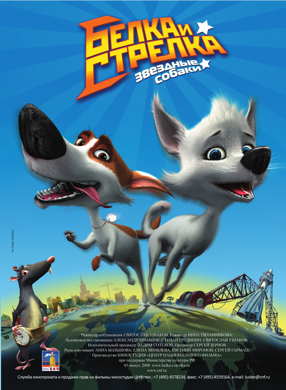 Poster Space Dogs 3D