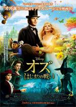 Poster Il grande e potente Oz  n. 5
