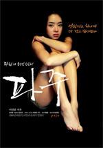 Poster Paju  n. 0