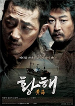 Poster The Yellow Sea  n. 1