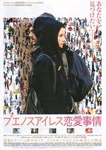 Poster Medianeras - Innamorarsi a Buenos Aires  n. 4