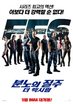 Poster Fast & Furious 6  n. 1