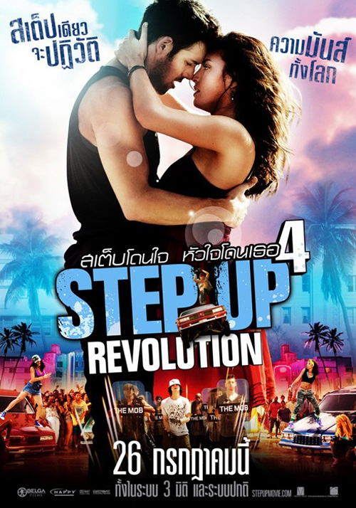 Poster 4 - Step Up 4 Revolution 3D