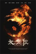 Trailer Man of Tai Chi