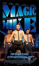 Poster Magic Mike  n. 2