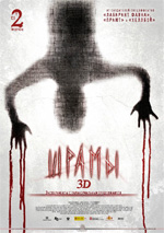 Poster Paranormal Xperience 3D  n. 6