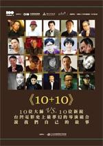Trailer 10+10