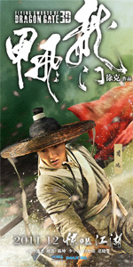 Poster The Flying Swords of Dragon Gate  n. 0