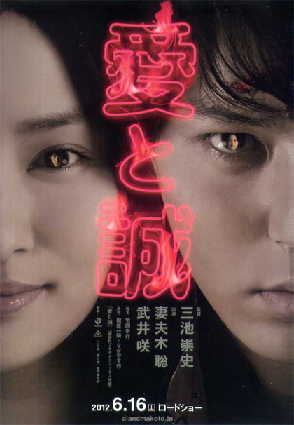 Trailer The Legend of Love & Sincerity