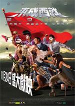 Trailer East Meets West