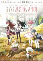 Trailer Puella Magi Madoka Magica the Movie Part Ii: The Eternal Story