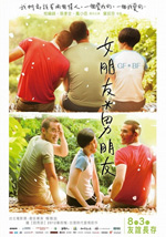 Poster Girlfriend Boyfriend  n. 0