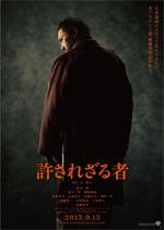 Poster Unforgiven  n. 0