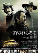 Poster Unforgiven  n. 1