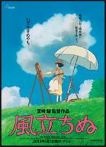 Poster Si alza il vento  n. 1