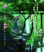 Poster Il giardino delle parole  n. 1