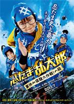 Trailer Ninja Kids!!! 2