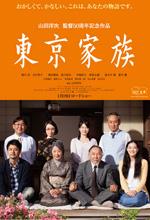 Trailer Tokyo Family