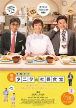 Trailer Taishibôkei Tanita No Shain Shokudô