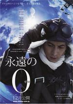 Trailer The Eternal Zero