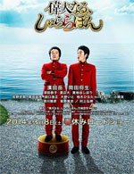 Poster Idai Naru, Shurarabon  n. 0