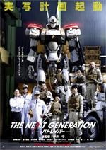 Trailer The Next Generation - Patlabor