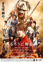 Trailer Rurouni Kenshin: The Legend Ends