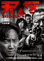 Trailer No Man's Land