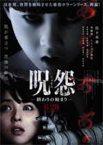 Trailer Ju-on: Owari No Hajimari