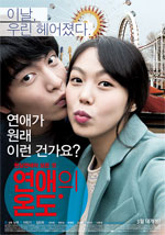Poster Very Ordinary Couple  n. 0