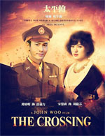 Trailer The Crossing - Parte I