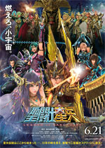 Poster I Cavalieri dello Zodiaco - La leggenda del Grande Tempio  n. 4