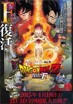 Poster Dragon Ball Z - La resurrezione di 'F'  n. 1