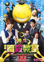 Poster Assassination Classroom  n. 0