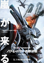 Trailer The Next Generation - Patlabor: The Final Battle in the Capital