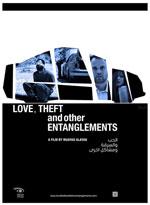 Poster Amore, furti e altri guai  n. 1