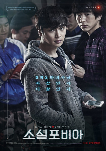 Socialphobia ( 2015 )