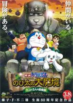 Poster Doraemon Il Film - Le avventure di Nobita e dei cinque esploratori  n. 1
