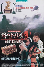 Poster White Badge  n. 0