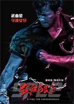 Poster Kill Zone 2  n. 1