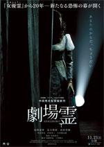 Trailer Gekijourei